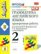 УМК Верещагина. Английский язык. Провер. работы 2 класс. Желтый./Барашкова. (ФГОС).