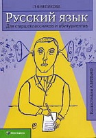 Великова. Русский язык для старшеклассников и абитуриентов. В 2-х книгах. Книга 1.
