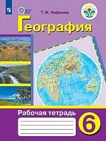 Лифанова. География. 6 класс Рабочая тетрадь (VIII вид). (по Воронковой)