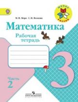 Моро. Математика. 3 класс Рабочая тетрадь В 2-х ч. Ч.2 (ФГОС) (УМК