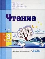 Воронкова. Чтение. Учебник для 3 класса специальных коррекционных школ VIII вида (ФГОС).
