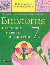 Королева. Биология. Растения. Грибы. Бактерии. 7 класс. спец. шк. VIII вида.