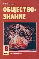Кравченко. Обществознание 8 класс.