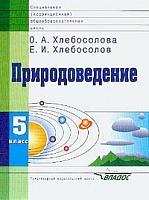 Хлебосолова. Природоведение. 5 кл. Учебник для специал. (коррекционных) общеобраз. учрежд. VIII вида.