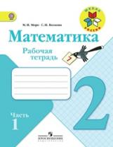 Моро. Математика 2 кл. Рабочая тетрадь  В 2-х частях. Ч.1 (ФГОС) /УМК