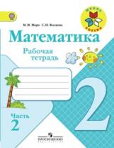 Моро. Математика 2 кл. Рабочая тетрадь  В 2-х частях. Ч.2 (ФГОС) /УМК