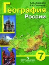 Лифанова. География России. Учебник 7 кл. (VIII вид). + приложение. (по Воронковой) методика