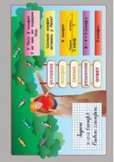 Компл. таблиц. Математика. Простые задачи. (2 табл.+128карт.) + методика.