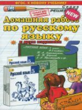 ДР Ладыженская. Русский язык 5 класс. / Кудинова. (ФГОС).