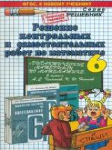 ДР Чесноков. Математика 6 класс.  Решение самост. и контр. работ. ( к новому учебнику). / Лаппо. (ФГОС).