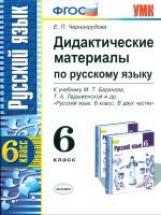 УМК Баранов. Русский язык. ДМ 6 класс./ Черногрудова. ФГОС.