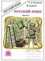 Богданова. Русский язык 6 класс. Рабочая тетрадь. В 2-х ч. Часть 1.