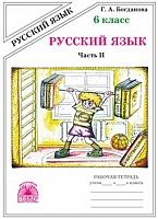 Богданова. Русский язык 6 класс. Рабочая тетрадь. В 2-х ч. Часть 2.