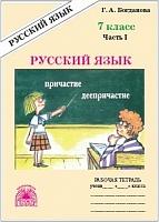 Богданова. Русский язык 7 класс. Рабочая тетрадь. В 2-х ч. Часть 1.