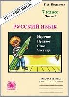 Богданова. Русский язык 7 класс. Рабочая тетрадь. В 2-х ч. Часть 2.