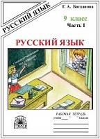 Богданова. Русский язык 9 кл. Рабочая тетрадь . В 3-х ч. Часть 1.