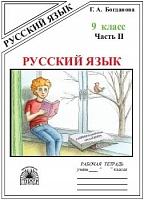 Богданова. Русский язык 9 кл. Рабочая тетрадь . В 3-х ч. Часть 2.