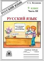 Богданова. Русский язык 9 кл. Рабочая тетрадь . В 3-х ч. Часть 3.