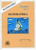 Рудницкая. Математика 6 кл. Рабочая тетрадь . В 2-х ч. Часть 1.