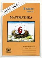 Рудницкая. Математика 6 кл. Рабочая тетрадь . В 2-х ч. Часть 2.