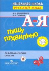 Бондаренко. Пишу правильно. Орфограф. словарь для нач. школы.