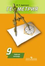 Дудницын. Геометрия. Рабочая тетрадь 9 класс (к уч. Погорелова).