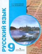 Галунчикова. Учебник по русскому языку 9 класс. (VIII вид).