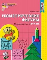 Колесникова. Геометрические фигуры. Рабочая тетрадь для детей 5-7 лет. (ФГОС)