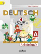 Бим. Немецкий язык. Рабочая тетрадь 4 класс В 2 частях. Часть А. (ФГОС)