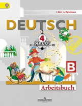 Бим. Немецкий язык. Рабочая тетрадь 4 класс В 2 частях. Часть В. (ФГОС)