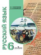 Галунчикова. Учебник по русскому языку 6 класс.  (8 вид).