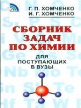 Хомченко. Сборник задач по химии для поступающих в ВУЗы.