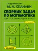Сканави. Сборник задач по математике для поступающих в ВУЗы. С ответами. 3 уровня сложности.