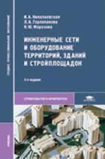 Николаевская. Инженерные сети и оборудование территорий, зданий и строит. площадок. Учебник.