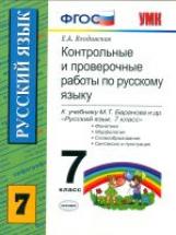 УМК Баранов. Русский язык. Контр. и провер.работы 7 класс./ Влодавская. (ФГОС).
