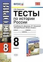 УМК Данилов. Тесты по истории России 8 класс/ Симонова. (ФГОС).