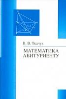 Ткачук. Математика абитуриенту.