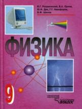 Разумовский. Физика. Учебник для учащихся 9 класс. общеобразовательных учреждений.(ФГОС).