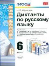 УМК Баранов. Русский язык. Диктанты 6 класс/ Шульгина. (ФГОС).