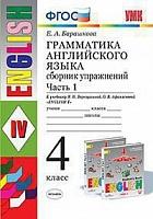 Барашкова. УМК.005н Грамматика английского языка 4 класс. Ч.1. Сборник упражнений. Верещагина