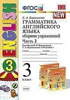 Барашкова. УМК.003н Грамматика английского языка. Сборник упражнений 3 класс. Ч.2. Верещагина. Оранжевый