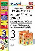 Барашкова. УМК.003н Грамматика английского языка. Проверочные работы 3 класс. Верещагина. Оранжевый