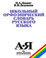 Лекант. Школьный орфоэпический словарь русского языка.