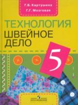 Картушина. Швейное дело 5 кл. Учебник. (VIII вид).