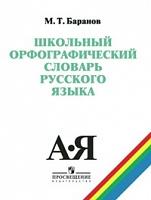 Баранов. Школьный орфографический словарь.