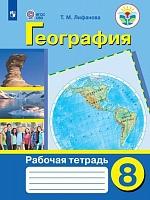 Лифанова. Рабочая тетрадь по географии материков и океанов. 8 класс (VIII вид).(по Воронковой)