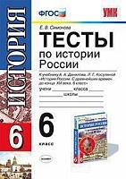 УМК Данилов. Тесты по истории России 6 класс/ Симонова. (ФГОС).