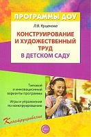 Куцакова. Конструирование и художественный труд в детском саду. Программа и конспекты занятий. (ФГОС)