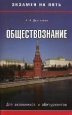 Экзамен на пять. Обществознание. Пос. для выпуск. и абитур. (ФГОС) /Двигалева.