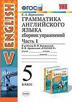 УМК Верещагина. Английский язык. Сборник упражнений 5 класс Ч. 1./ Барашкова. (ФГОС).